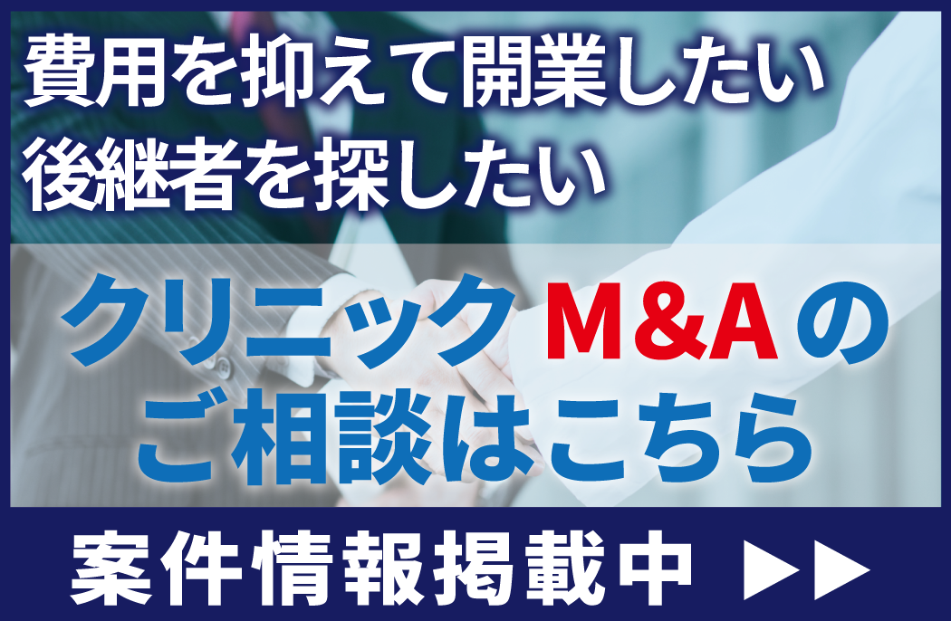 医療M&A