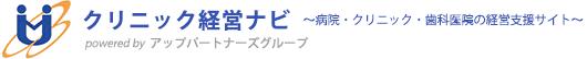 クリニック経営ナビ~医科歯科クリック経営支援サイト~